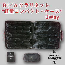 "B♭/Aクラリネット""軽量コンパクト・ケース""3Way"